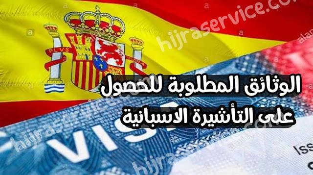 تاشيرة اسبانيا - سياحة وسفر الى اسبانبا