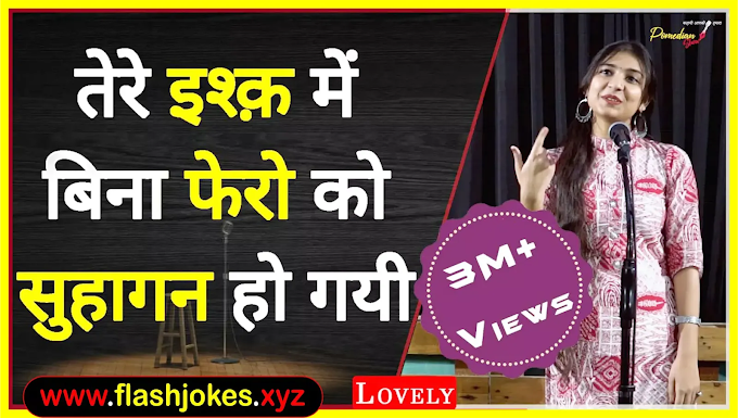 Tere Ishq Main Bina Phero Ke Suhaagan Ho Gye By Lovely Sharma | Tps Poetry