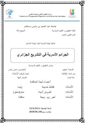 مذكرة ماستر: الجرائم الأسرية في التشريع الجزائري PDF