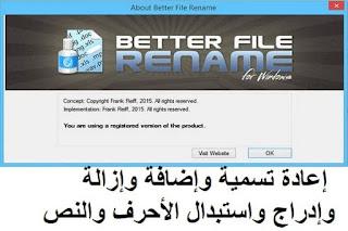 Better File Rename 6-18 إعادة تسمية وإضافة وإزالة وإدراج واستبدال الأحرف والنص