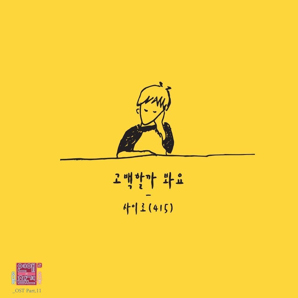 415 – Love Interference Season2 OST – Part.11