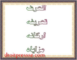 العرف  تعريفه وأركانه ومزاياه