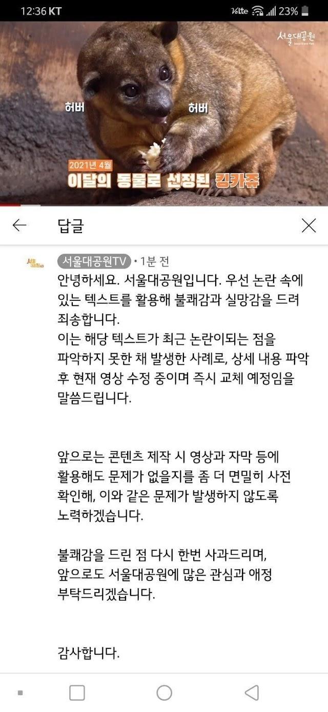 '허버허버' 쓰고 결국 사과문 게재한 서울대공원 유튜브