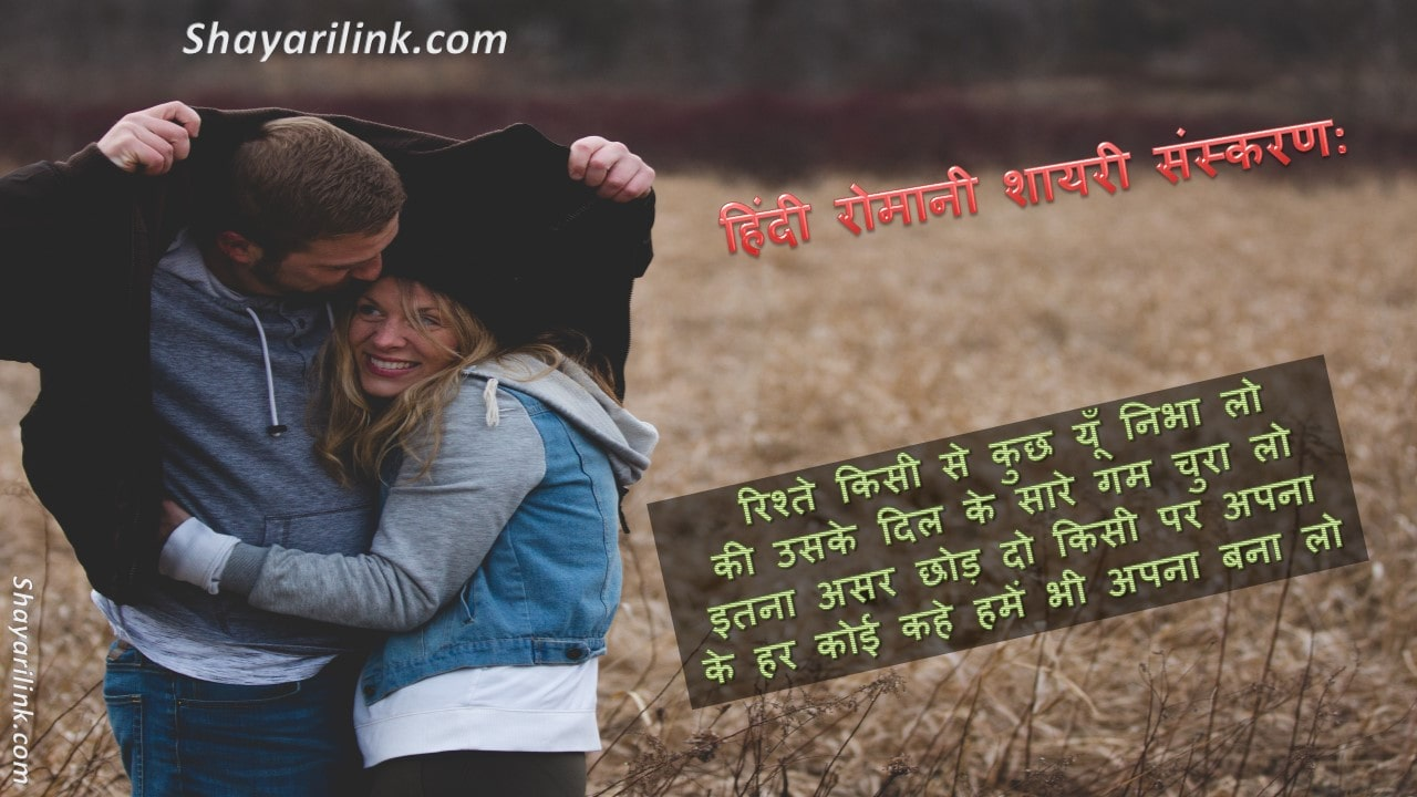 Seventh Romantic Shayari Version Pairs In Hindiurdu - Shayari Link Version Pairs In Hindiurdu-4381