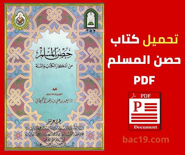 تحميل كتاب حصن المسلم - من أذكار الكتاب والسنة Pdf برابط مباشر