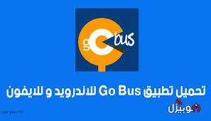 تحميل تطبيق GO BUS  للأندرويد و للايفون اخراصدار2020 مجانا
