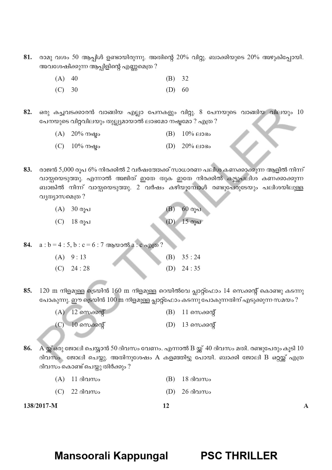 Assistant Prison Officer  Question Paper