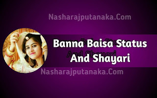 Banna-baisa-status-shayari