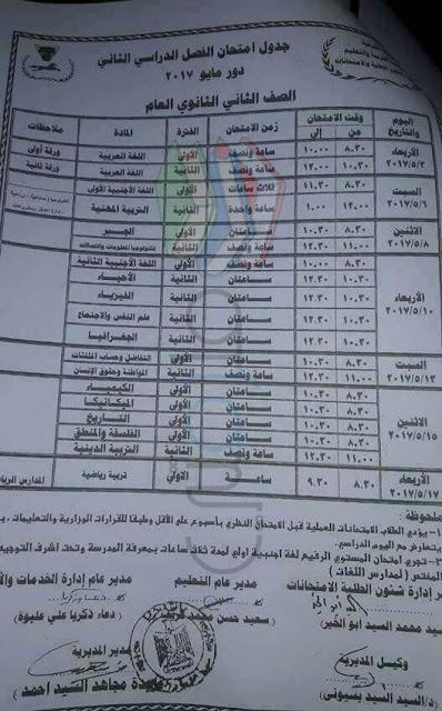 جدول امتحانات الصف الثاني الثانوي الترم الثاني 2017 محافظة الشرقية