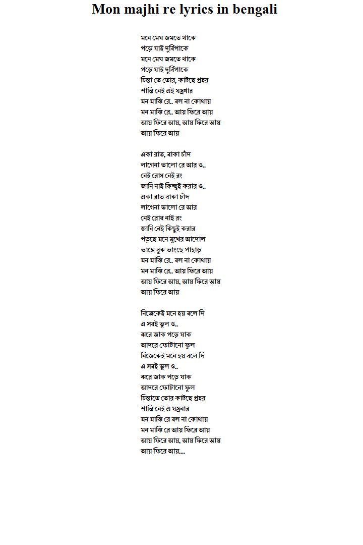 Mon majhi re lyrics in bengali