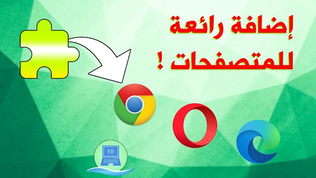 تعرف على إضافة جوجل الجديدة للمتصفحات التي تساعد على قراءة النصوص والعثور على المعلومات بسهولة