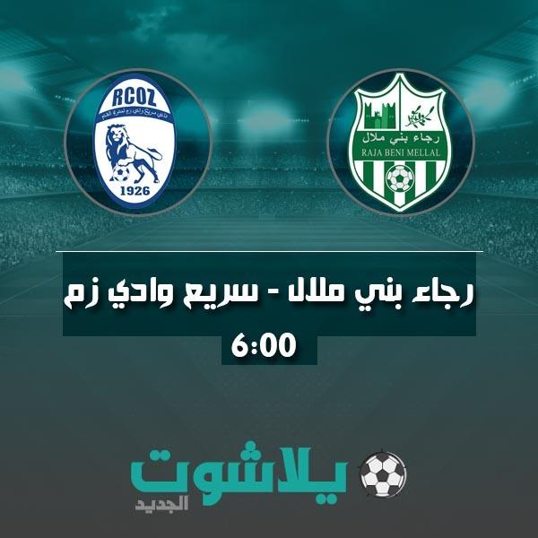مشاهدة مباراة رجاء بنى ملال ووادى زم بث مباشر اليوم 09-03-2020 فى الدورى المغربى