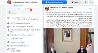 بعد عجزها توفير اللقاح... الصين تتبرع للجزائر بكميّة من لقاحات كورونا