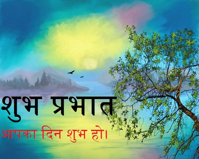 Good Morning in hindi with Bird and sunrise