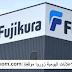 شركة فيجيكورا لصناعة السيارات توظيف العديد من المناصب في مجالات مختلفة بمدينة القنيطرة