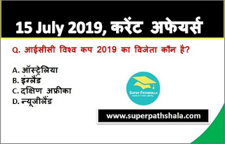 Daily Current Affairs Quiz 15 July 2019 in Hindi