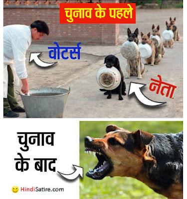 political satire , rajniti per jokes, राजनीति पर व्यंग्य जोक्स