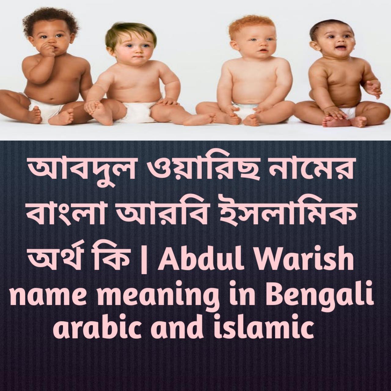 আবদুল ওয়ারিছ নামের অর্থ কি, আবদুল ওয়ারিছ নামের বাংলা অর্থ কি, আবদুল ওয়ারিছ নামের ইসলামিক অর্থ কি, Abdul Warish name meaning in Bengali, আবদুল ওয়ারিছ কি ইসলামিক নাম,