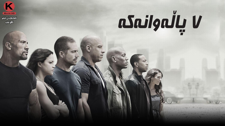 فیلمی دۆبلاژکراوی کوردی Furious 7 – 2015