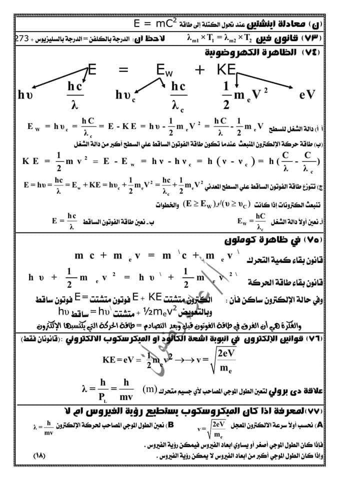 مراجعة فيزياء ثالثة ثانوي. كل القوانين بطريقة منظمة جداً كل فصل لوحده أ/ علاء رضوان 18