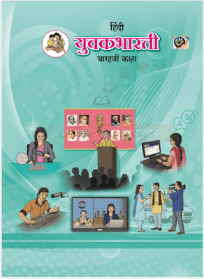 HSC Hindi Yuvakbharati Textbook Solution.