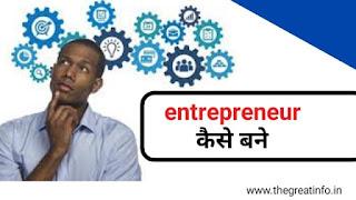 entrepreneur kaise bane