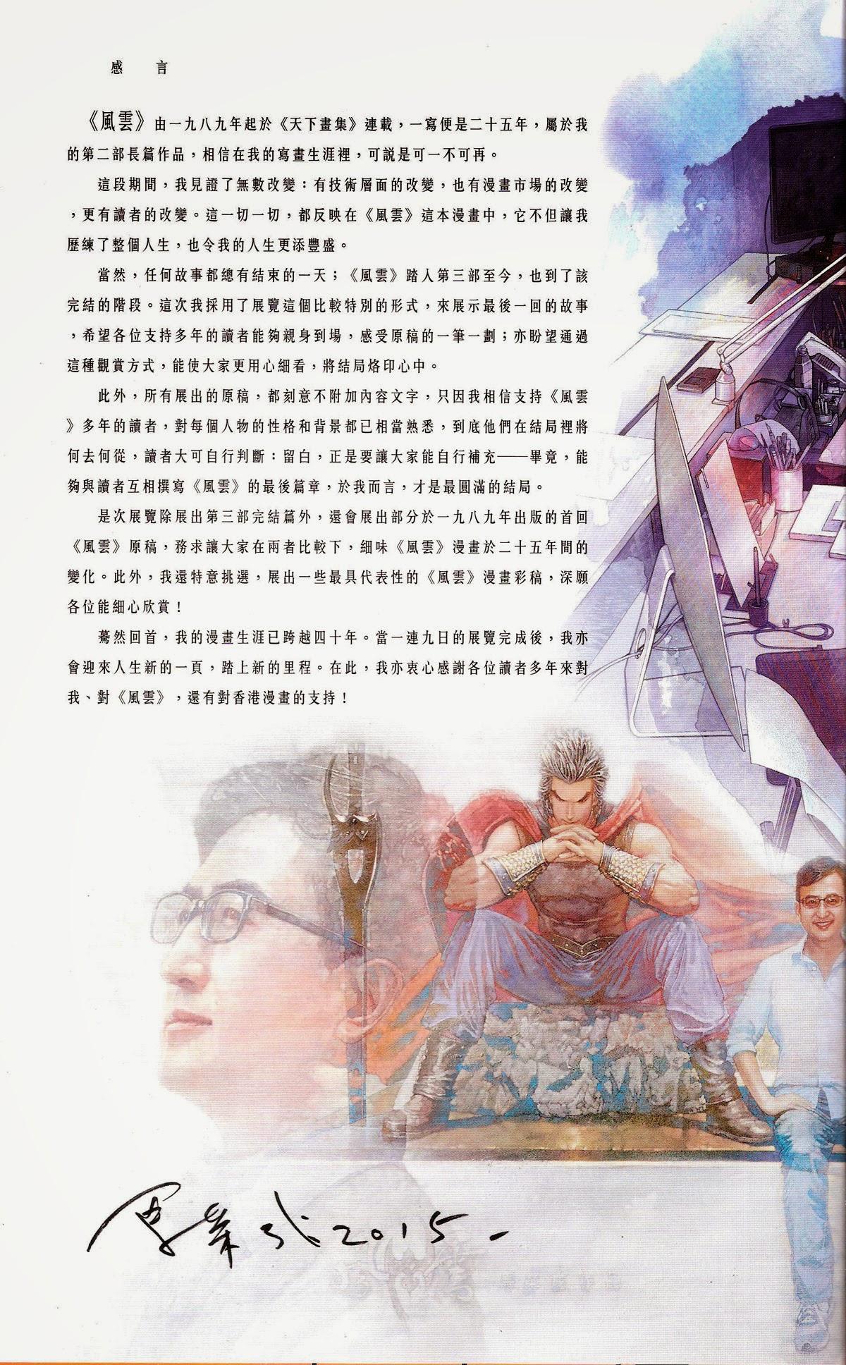 Phong Vân chap 675 - Trang 81