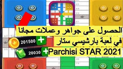 كيفية الحصول على جواهر و نقود مجانا في لعبة بارشيسي ستار Parchisi STAR 2021