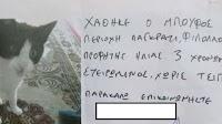 Μυθική απάντηση σε ανακοίνωση για χαμένο γάτο στο Παγκράτι που τον έλεγαν Μπούφο (pic)