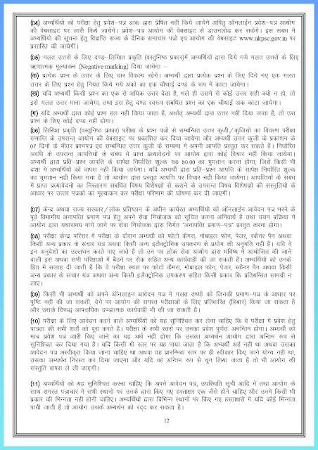 latest-govt-jobs-uttarakhand-public-service-commission-ukpsc-assistant-engineer-ae-recruitment-indiajoblive.com_page-0011