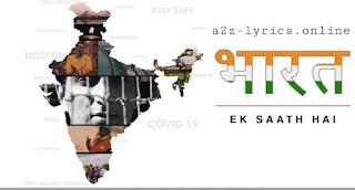 भारत एक साथ है Bharat Ek Saath Hai Lyrics in Hindi - Sonu Sood
