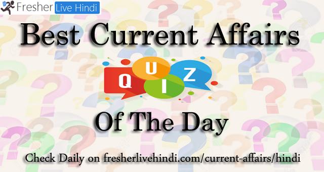 Current Affairs In Hindi – 10 November 2019