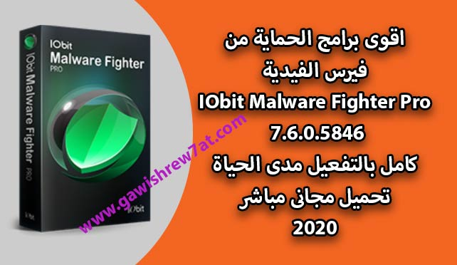 اقوى برامج الحماية الفيروسات وفيرس الفيدية 2020 IObit Malware Fighter Pro 7.6.0.5846 بالتفعيل