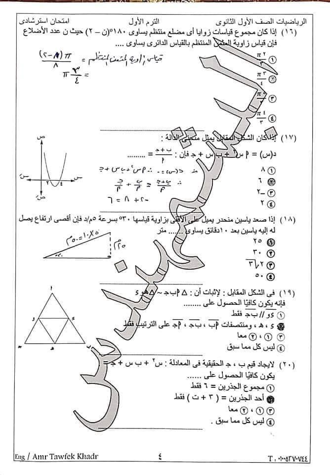 امتحان رياضيات محلول للصف الأول الثانوى نظام جديد يناير 2020 4