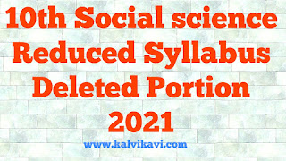 10th Social Science Deleted Portion 2021 - Based on Reduced Syllabus 2021