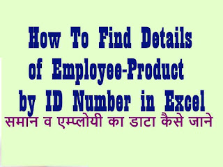 How to Find Employee & Product Details by ID  in Excel , Excel Tutorial: how to Find Employee & Product Details by ID in excel HOW TO  Find Employee & Product Details by ID  ,How to Do Find Employee & Product Details by ID  in Excel, Creating a Calculation for  interest in Spreadsheet in excel, Find Employee & Product Details by ID   excel formulas,how to  Find Employee & Product Details by ID   in excel video,how to make a Find Employee & Product Details by ID   system in microsoft excel with product  ,sample Find Employee & Product Details by ID   system using excel,how to  Find Employee & Product Details by ID   manually,how to make Find Employee & Product Details by ID    sheet in excel with formula,Find Employee & Product Details by ID   excel sheet format free download,Find Employee & Product Details by ID   calculation in excel sheet,how to make a Find Employee & Product Details by ID   system in microsoft excel with Find Employee & Product Details by ID   ,How do you  payroll?,What is the procedure for payroll?,How do you calculate payroll?,HOW TO CREATE PAYROLL|FIND EMPLOYEE & PRODUCT DETAILS BY ID    SHEET| FIND EMPLOYEE & PRODUCT DETAILS BY ID    IN EXCEL,How do you calculate hours for product ,How to create a Find Employee & Product Details by ID    templates using Microsoft Excel,,how to make Find Employee & Product Details by ID    sheet in excel with formula,automatic Find Employee & Product Details by ID    slip generator using excel,Find Employee & Product Details by ID    in excel format free download,Find Employee & Product Details by ID    sheet in excel format free download,ms excel Find Employee & Product Details by ID    sheet example,how to generate Find Employee & Product Details by ID    in excel,how to create Find Employee & Product Details by ID    slip format,how to create a Find Employee & Product Details by ID    in word.Excel turorial,basic excel tutorial,advance excel turorial ,all video of excel,complete tutorial of basic excel and 