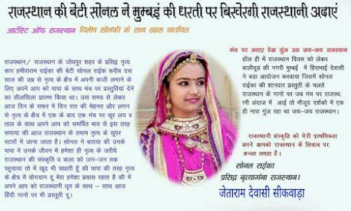 राजस्थान की बेटी सोनल राईका मुम्बई की धरती पर देगी शानदार प्रस्तुति