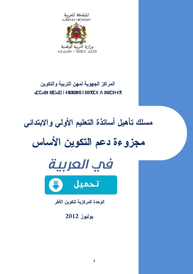 مجزوءة دعم التكوين الأساس في العربية للسلك الابتدائي