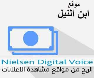 ربح المال من مشاهدة الاعلانات او النقرات من موقع Nielsen كيفية بداء الربح من 6 دولار الي 30 يوميا