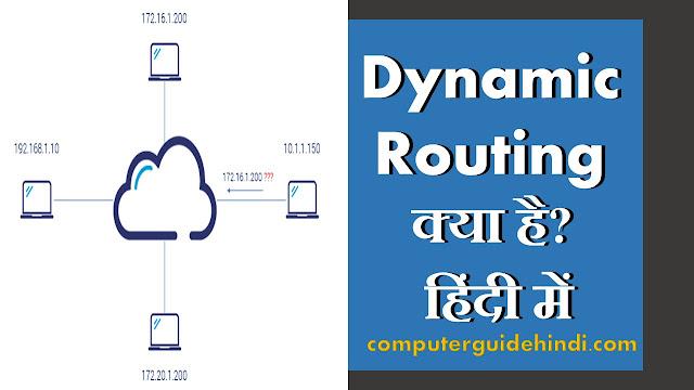 Dynamic routing क्या है? हिंदी में