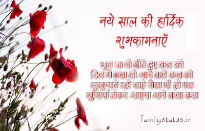 Best new year shayari