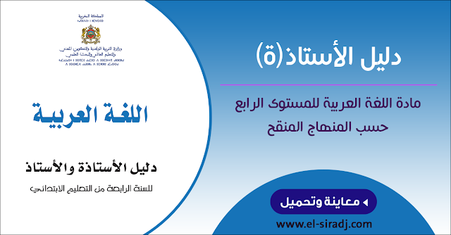 دليل الأستاذ(ة) مادة اللغة العربية المستوى الرابع ابتدائي حسب المنهاج المنقح