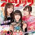 「Big Comic Spirits」No.24+25 2020