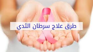 علاج سرطان الثدي و أنواع جراحات استئصال الثدي