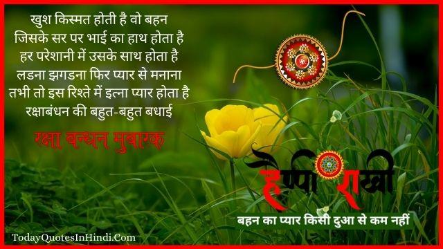 raksha bandhan quotes hindi for sister, wishes for raksha bandhan in hindi