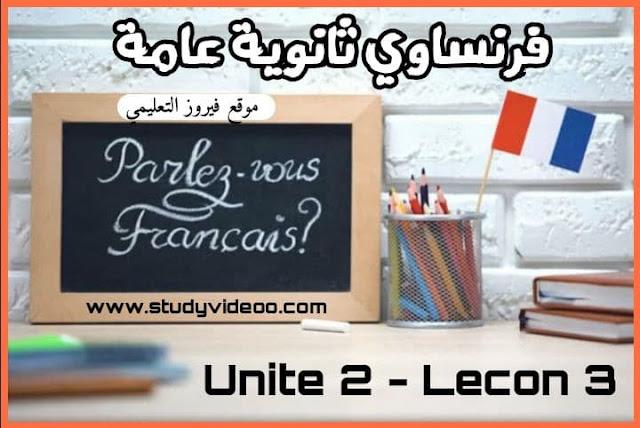 امتحان الكترونى على الوحدة الثانيه  الدرس الثالث 3 فرنساوى تالته ثانوي2021