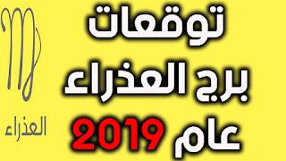 توقعات برج العذراء عام 2019
