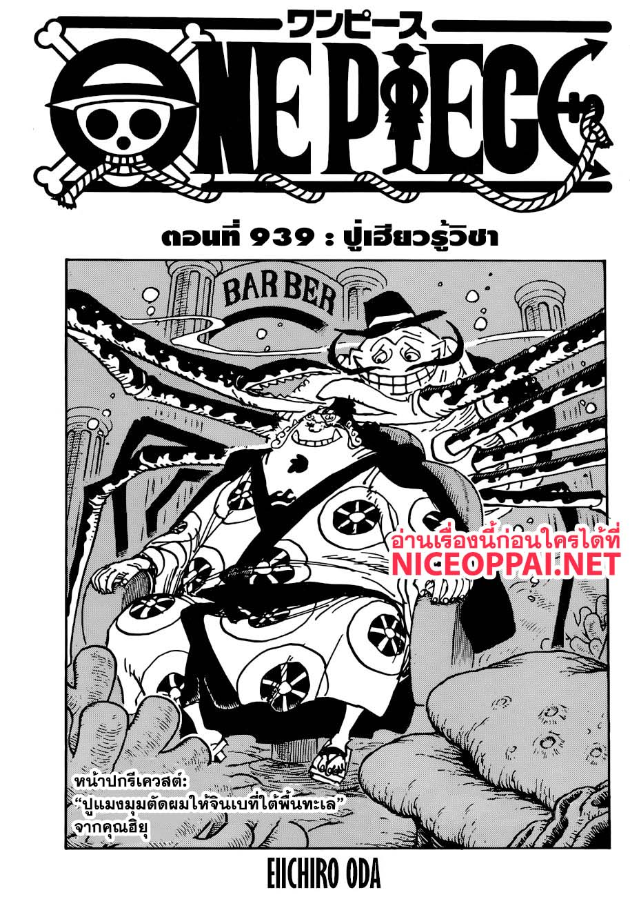 One Piece 939 TH