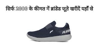 जूता का रेट 2000