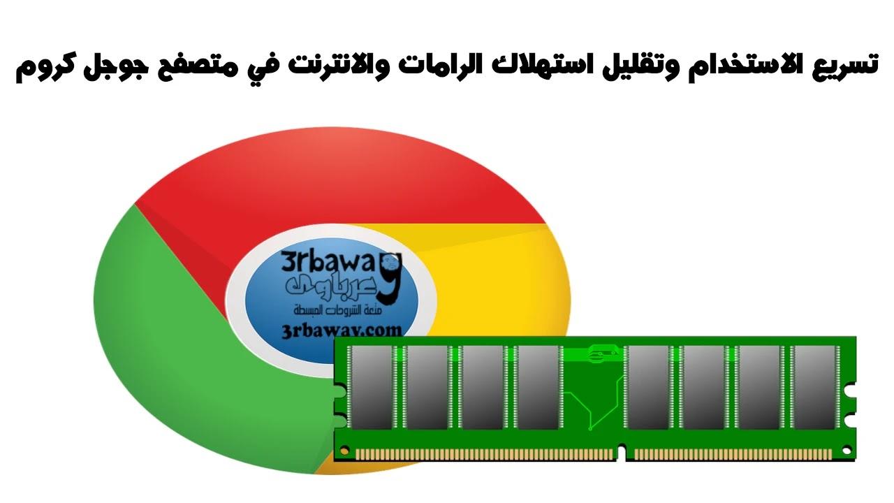 كيفية تسريع الاستخدام وتقليل استهلاك الرامات والانترنت في متصفح جوجل كروم